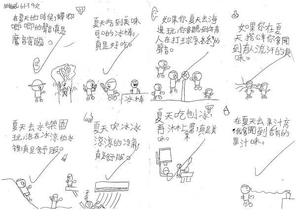 109W3409胡翰威 (1).tif