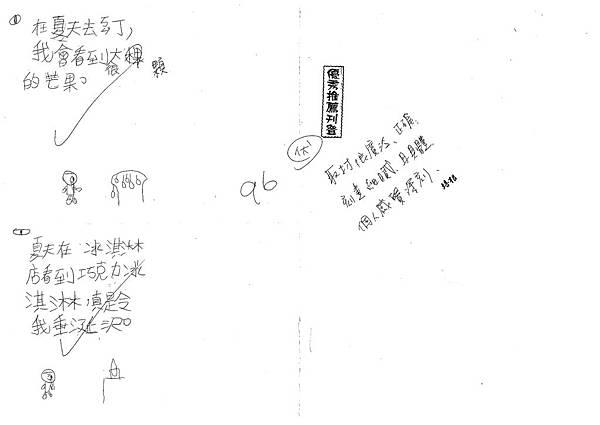 109W3409胡翰威 (2).tif