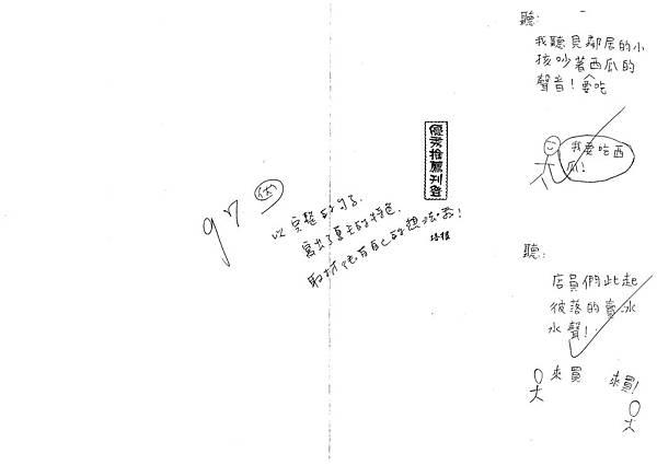 109W3409彭柏諺 (2).tif