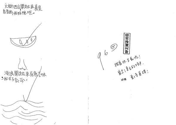 109W3409劉冠廷 (2).tif