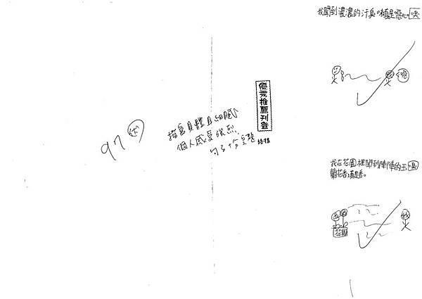 109W3409張喬蓁 (2).tif