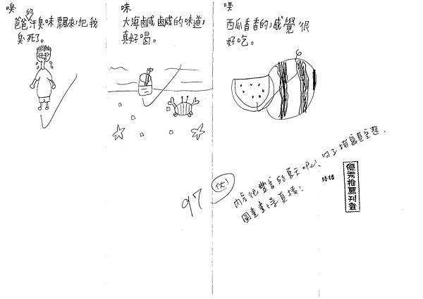 109W3409鄭宇妡 (2).tif