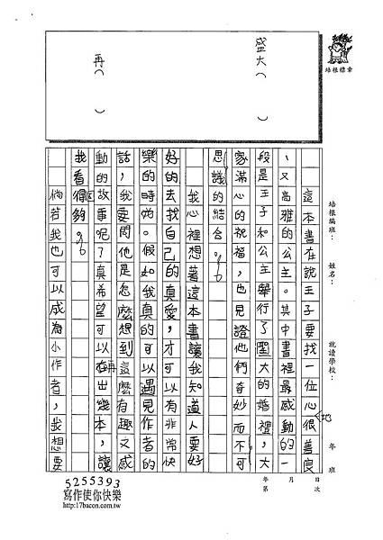 109W3408韓子茵 (2).tif