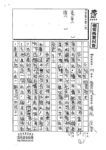 109W3408張哲愷 (1).tif