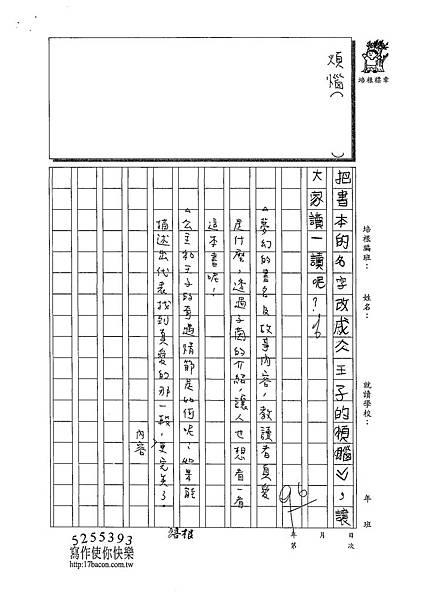 109W3408韓子茵 (3).tif