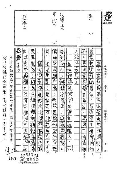 109W3408張哲愷 (2).tif