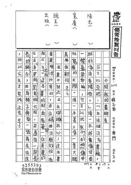 109W3408韓子茵 (1).tif