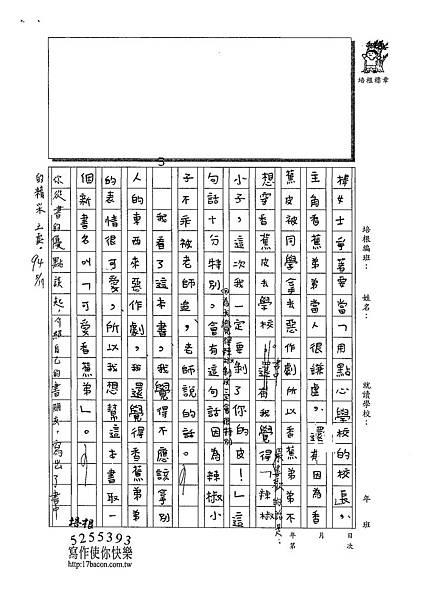 109W3408林秉澄 (2).tif