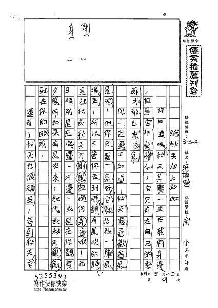 109W4409莊博智 (1).tif