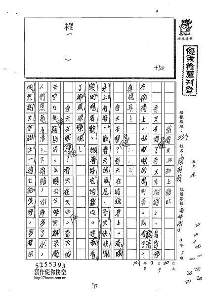 109W4409陳畇攸 (1).tif