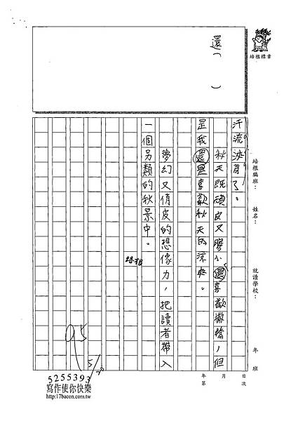 109W4409莊博智 (3).tif
