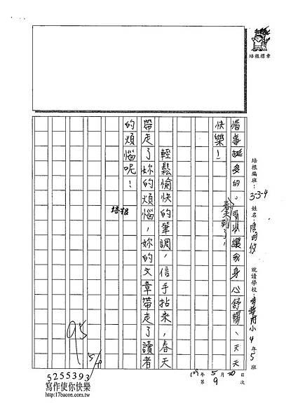 109W4409陳畇攸 (3).tif