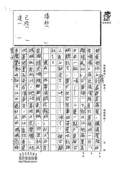 109W4409莊博智 (2).tif