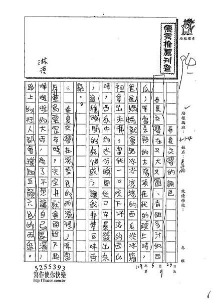 109W4409吳沛成 (1).tif