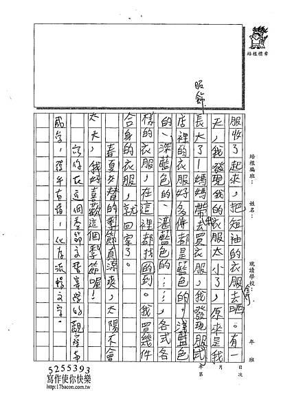 109W4409陳彥勳 (2).tif