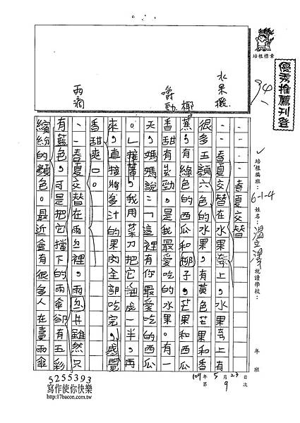 109W4409温立澤 (1).tif