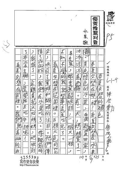 109W4409陳彥勳 (1).tif