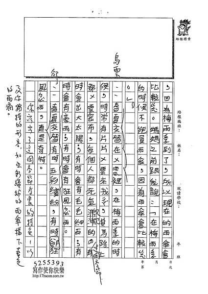 109W4409温立澤 (2).tif