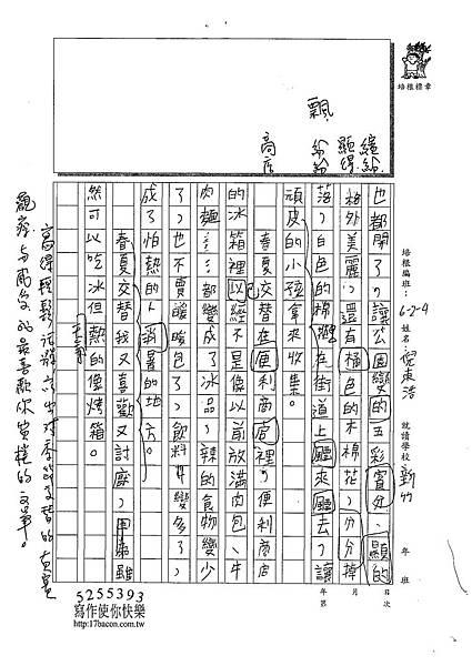 109W4409倪東浩 (2).tif