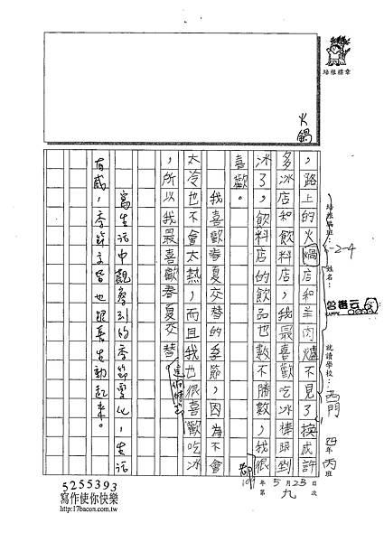 109W4409曾嬿云 (2).tif