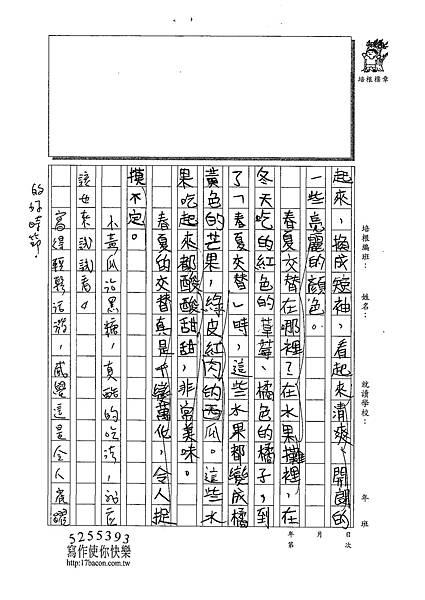 109W4409林芸翌 (2).tif