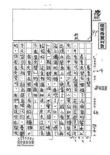 109W4409林芸翌 (1).tif