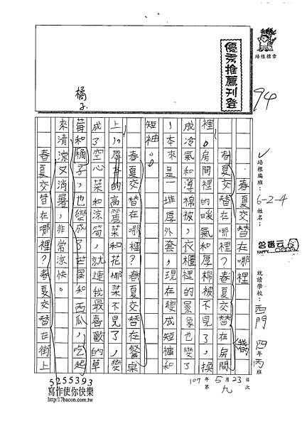 109W4409曾嬿云 (1).tif