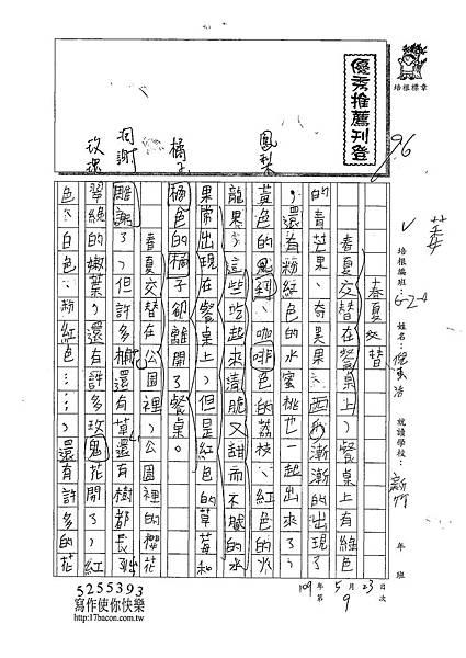 109W4409倪東浩 (1).tif