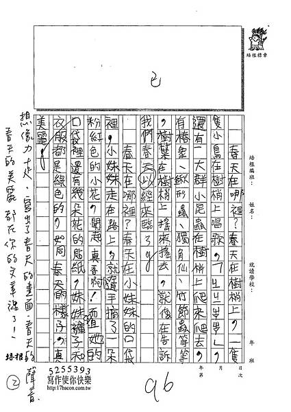 109W4409黃崧恩 (2).tif