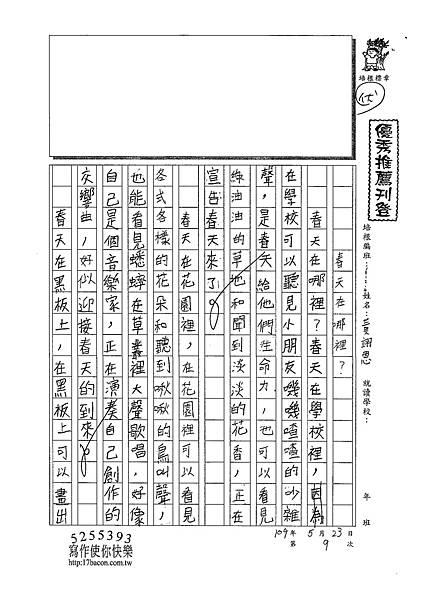 109W4409黃翊恩 (1).tif