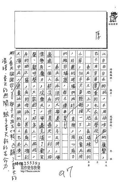 109W4409羅宥沂 (2).tif