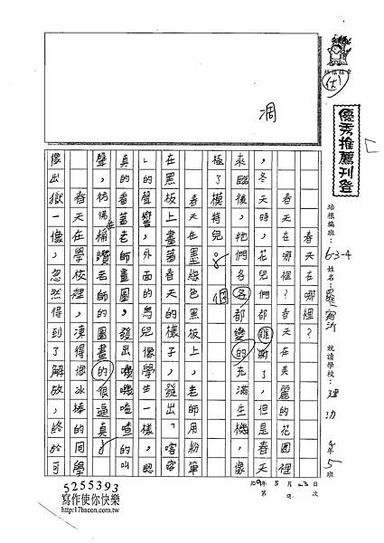 109W4409羅宥沂 (1).tif