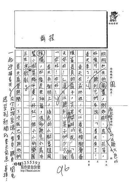 109W4409黃翊恩 (2).tif