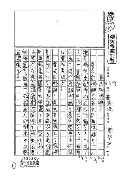109W4409黃崧恩 (1).tif