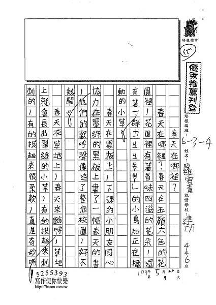 109W4409羅宥青 (1).tif