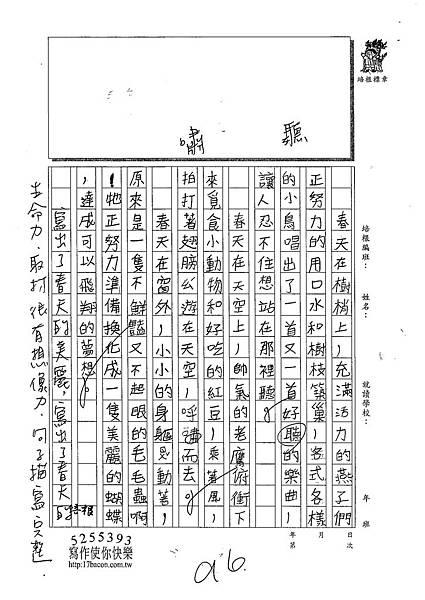 109W4409羅宥青 (2).tif