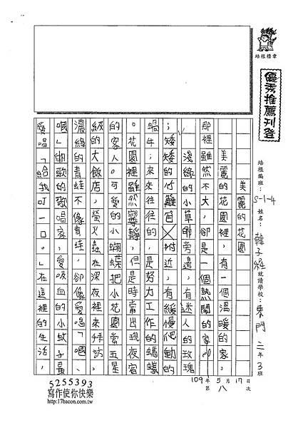 109W4408韓子程 (1).tif