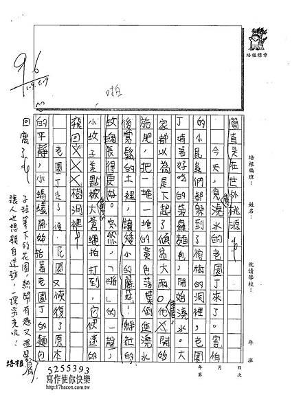 109W4408韓子程 (2).tif
