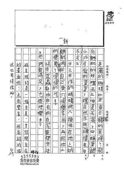 109W4408陳盈羽 (2).tif