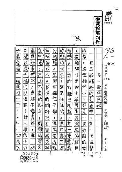 109W4408閔懷禛 (1).tif