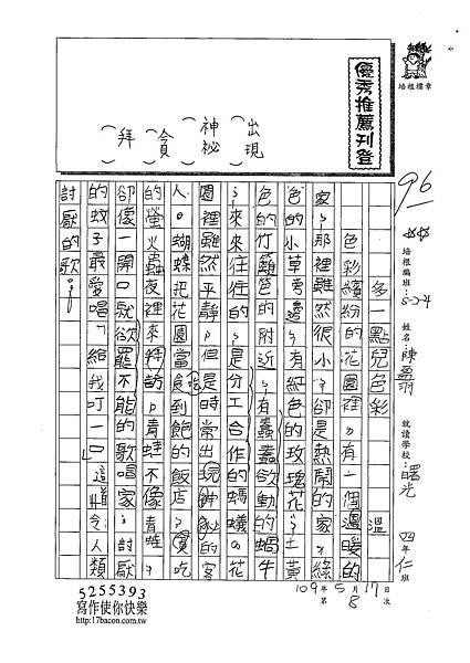 109W4408陳盈羽 (1).tif