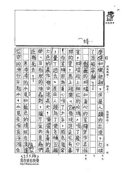 109W4408閔懷禛 (2).tif
