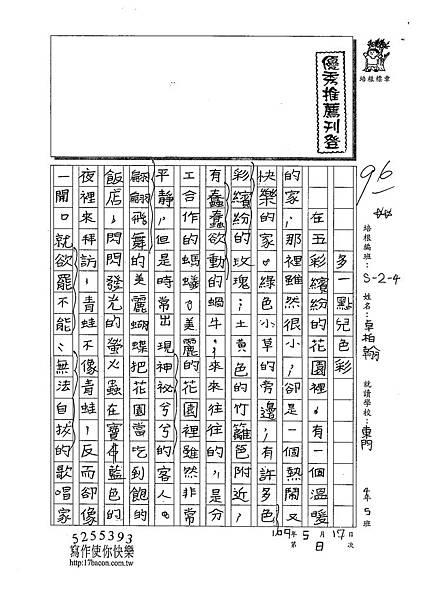 109W4408卓柏翰 (1).tif