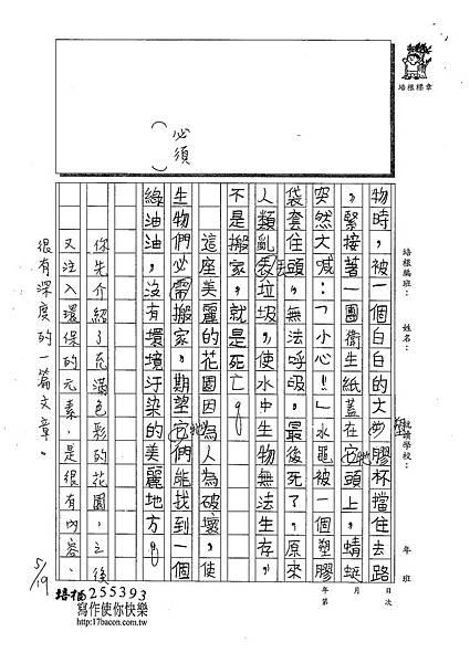 109W4408閔懷禛 (3).tif