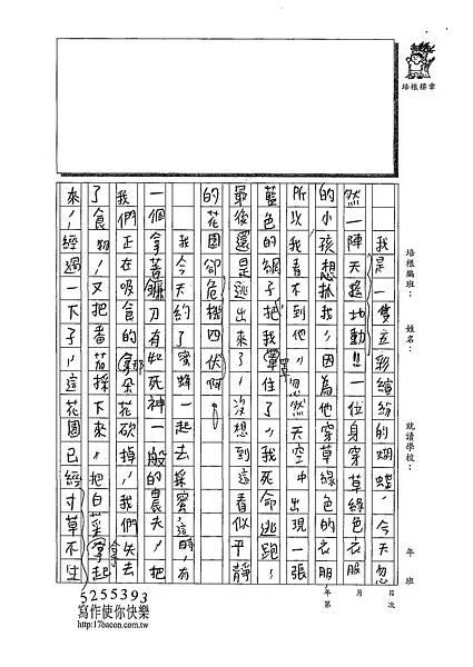 109W4408楊侑哲 (2).tif