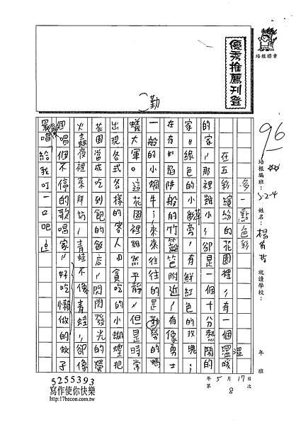 109W4408楊侑哲 (1).tif