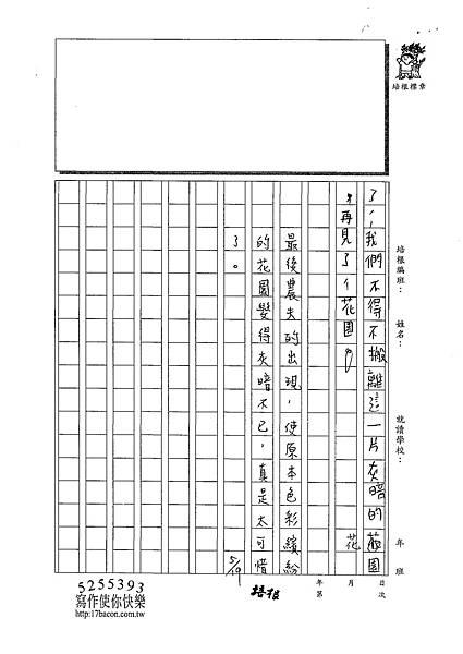 109W4408楊侑哲 (3).tif