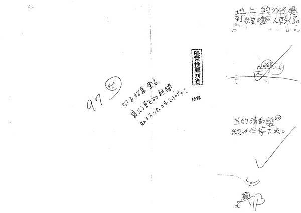 109W3409吳守哲 (2).tif