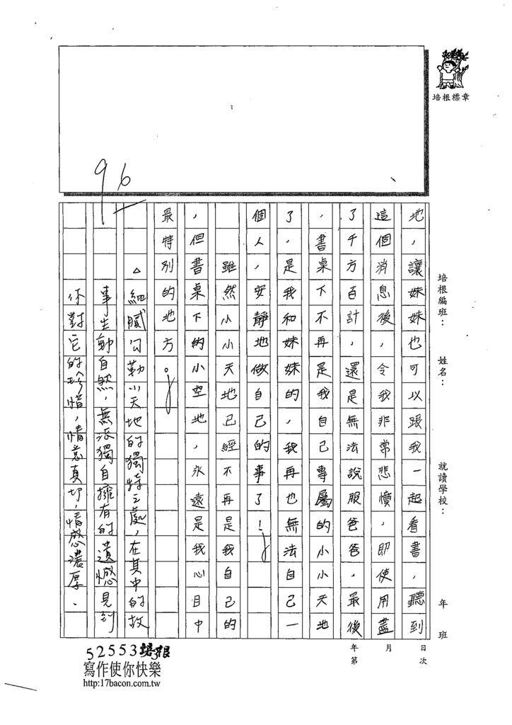 109W5409王洛琳 (3).tif