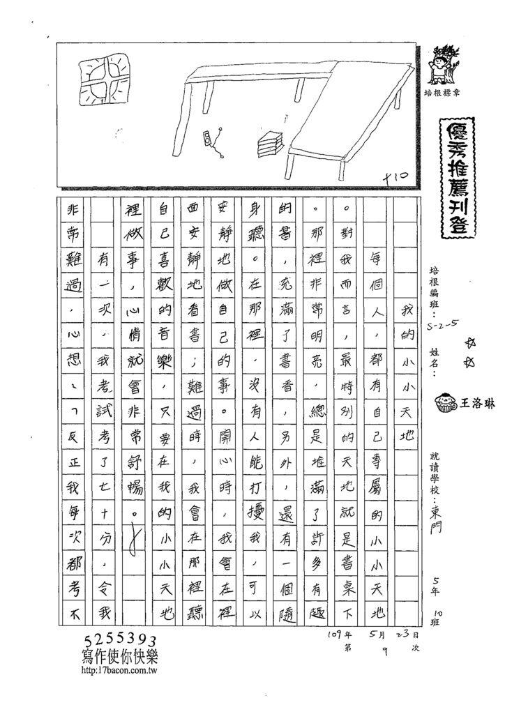 109W5409王洛琳 (1).tif